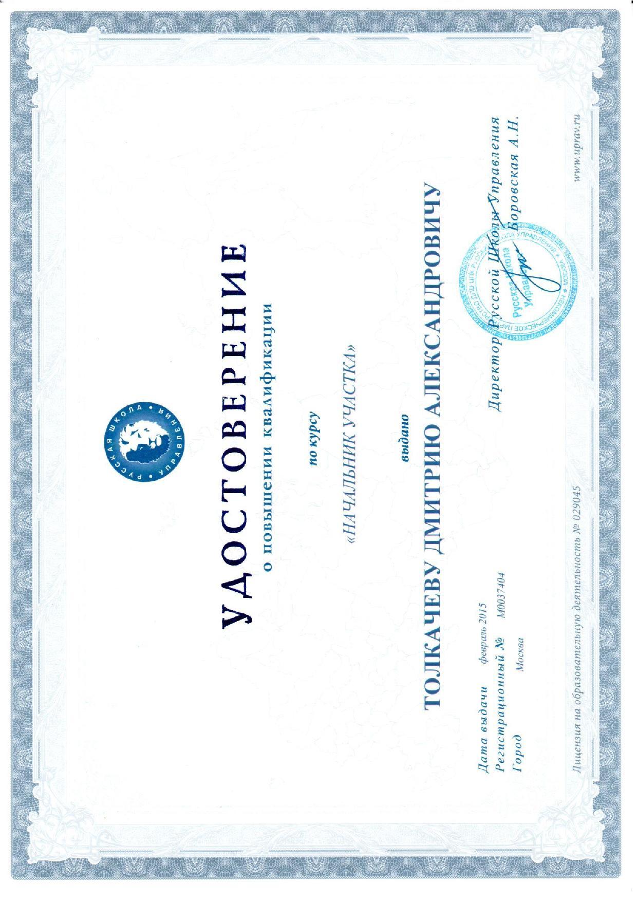 курсы повышения квалификации для юристов в екатеринбурге комплекс